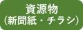資源物C(新聞紙・チラシ)