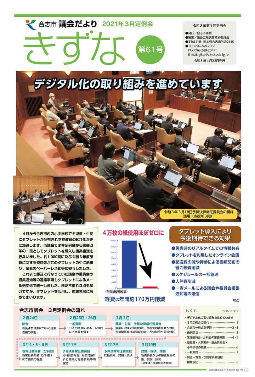 令和3年4月発行 議会だより(第61号)