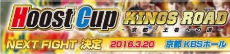 ホーストカップ
