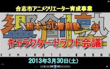 響創塾ドラフト会議(1)