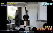 響創塾ドラフト会議(2)