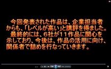 響創塾ドラフト会議(4)