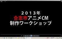 アニメCMワーク(1)