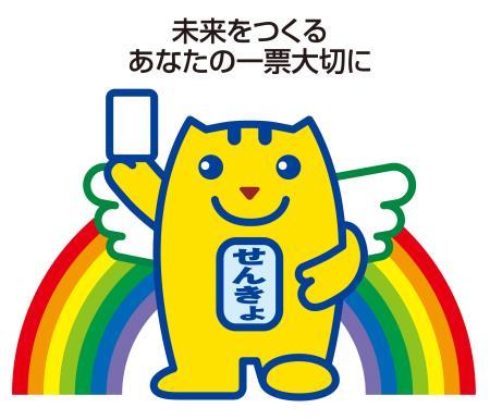 めいすい君(大切な一票)