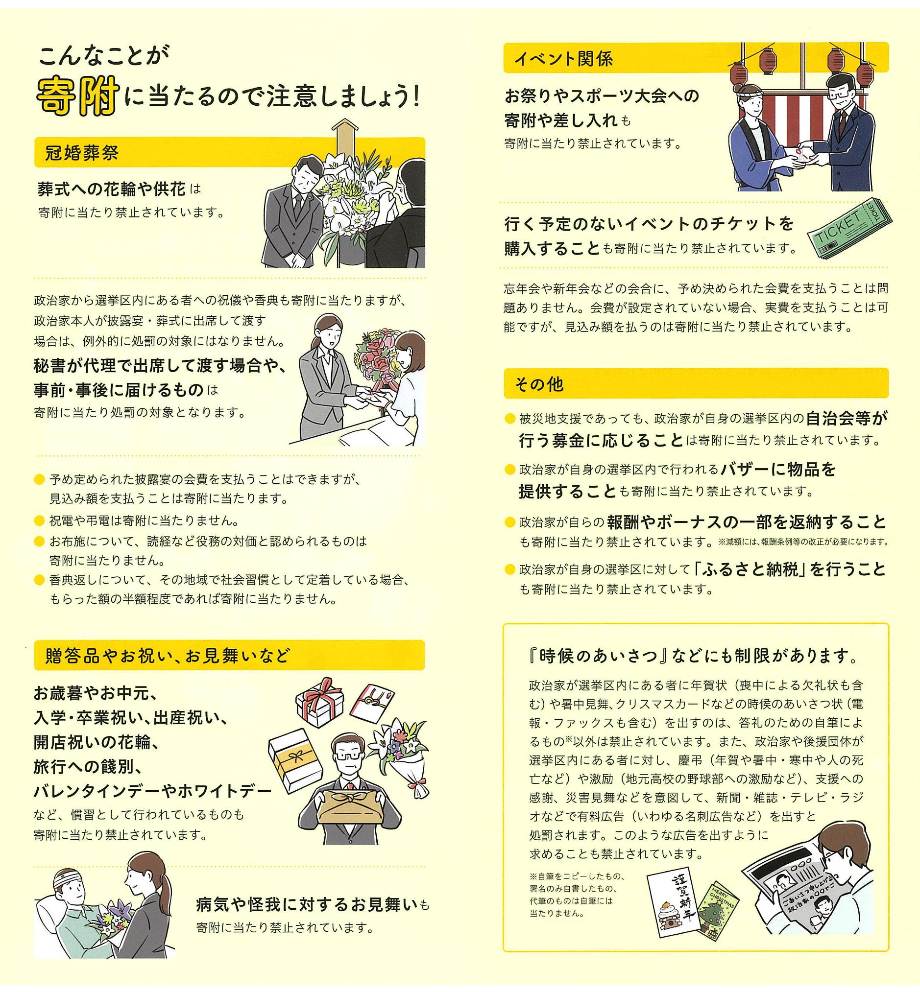 寄附禁止(3)