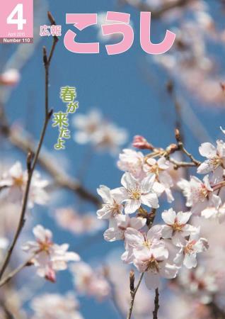 広報こうし 平成27年4月号