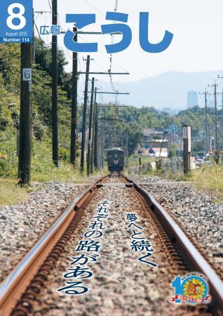 広報こうし 平成27年8月号