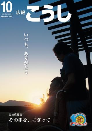 広報こうし 平成27年10月号