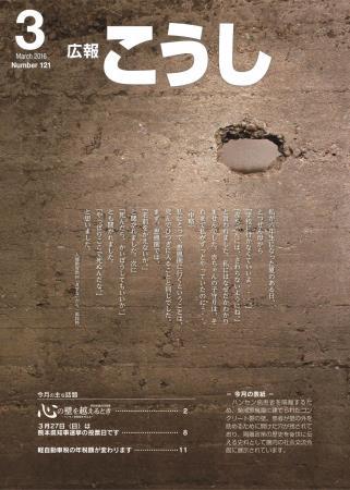 広報こうし 平成28年3月号