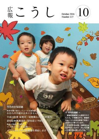 広報こうし 平成28年10月号
