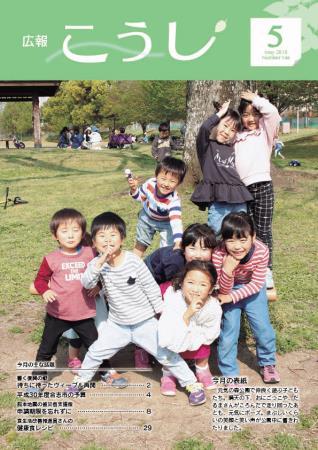 広報こうし 平成30年5月号