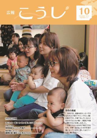広報こうし 平成30年10月号