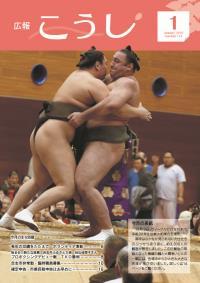 広報こうし 平成31年1月号 表紙画像