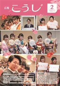 広報こうし 平成31年2月号(第155号)