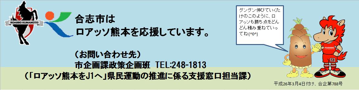 1枚目合志市はロアッソ熊本を応援しています