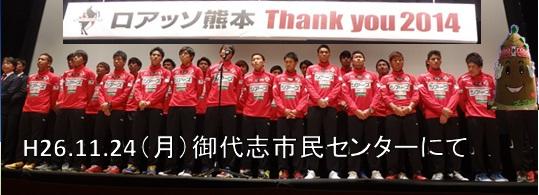 1枚目ロアッソ熊本Thank you 2014ファン交流イベント