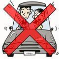 車乗入禁止
