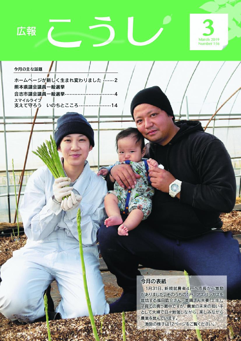広報こうし 平成31年3月号(第156号)