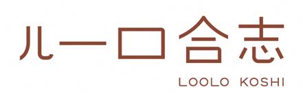 ルーロ合志ロゴ