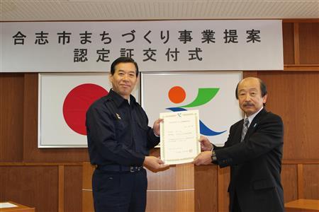 認定証の交付を受ける 岩元克雄さん(写真右)