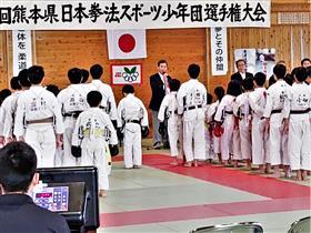 拳法スポーツ少年団開会式