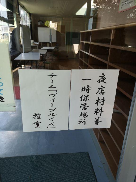 01-01楽屋入り_合生夏祭り_190819_0001