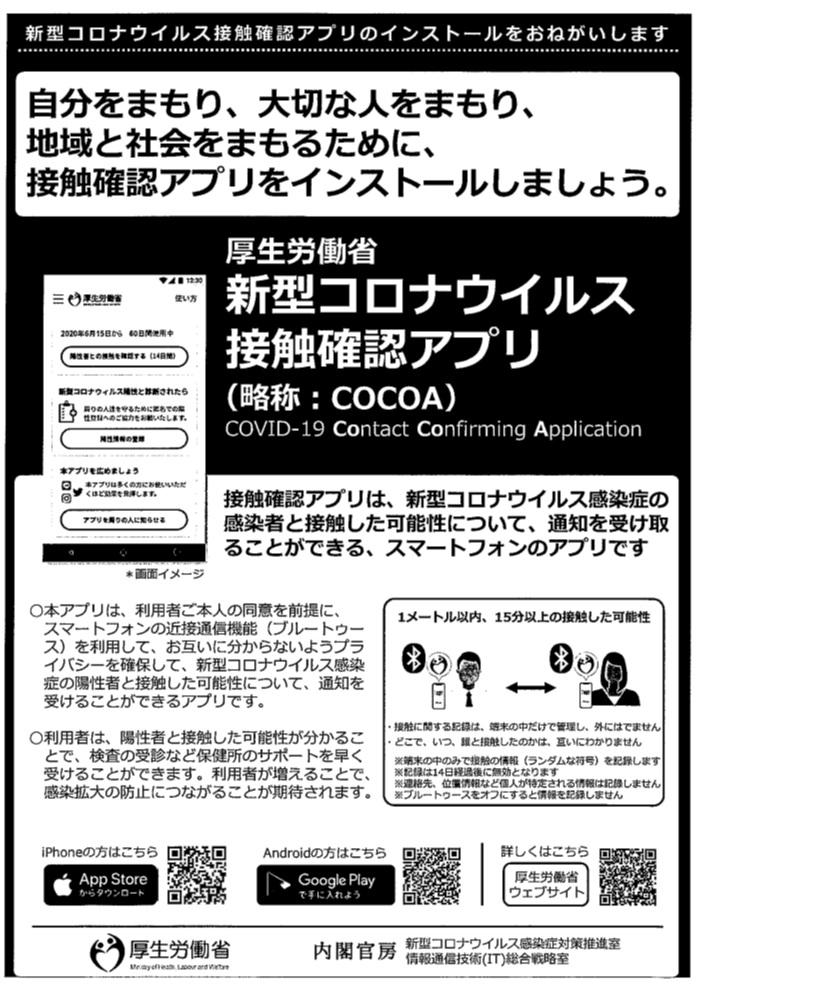 通知 コロナ 接触 アプリ