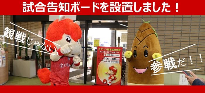 ロアッソ熊本の試合告知ボードを市役所1階に設置しました