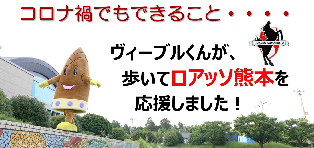 rスライド(Jリーグウォーキングアプリ)