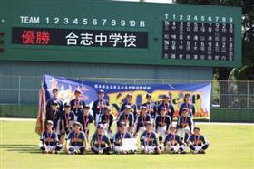第38回全日本少年軟式野球熊本県大会優勝