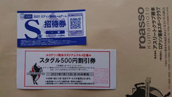 00-02_キックオフ前DSC_0216
