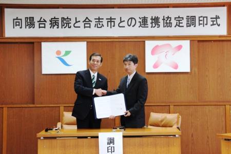 合志市長(左)・向陽台病院横田総院長(右)